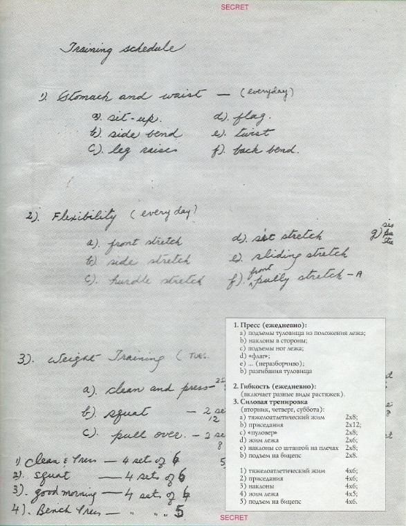 Программа из тренировочного дневника Брюса Ли