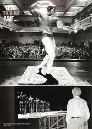 "Верхнее фото: Арнольд Шварценеггер, фотограф: Аракс. Нижнее фото: Джо Уайдер на турнире ""Мр. Олимпия"" 1996 ,фотограф: Теган Клив"