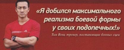 Тим Вонг