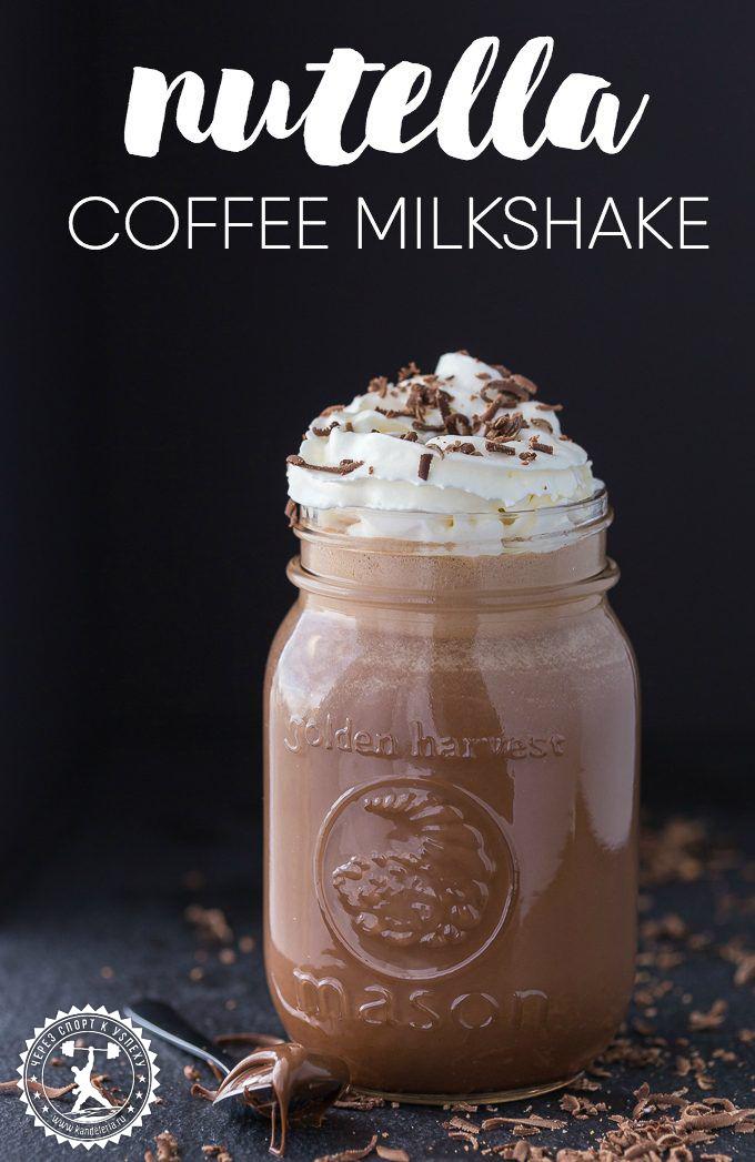 Рецепт полезного коктейля из кофе и Нутеллы