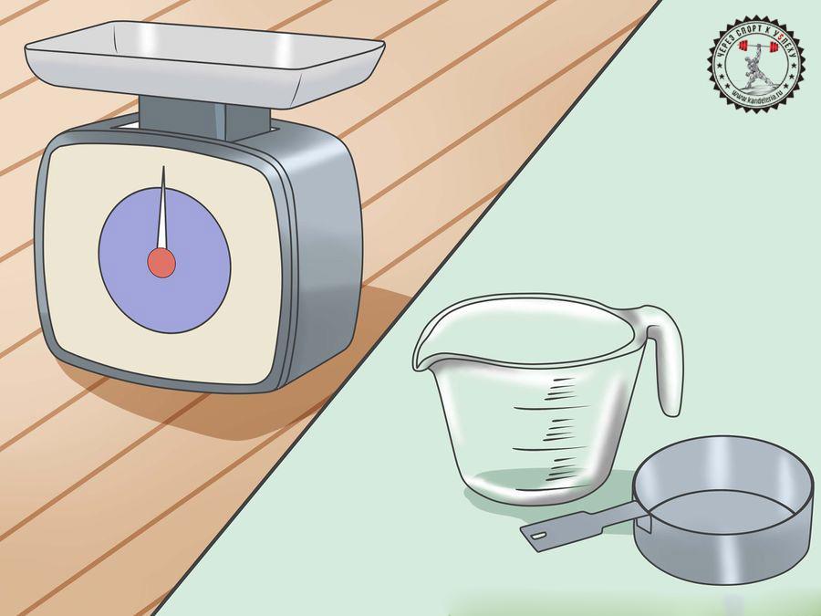Взвешивайте и измеряйте каждую порцию