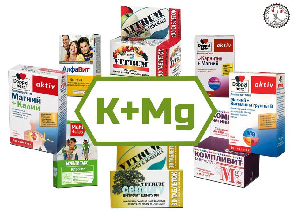 препараты содержащие калий и магний и кальций