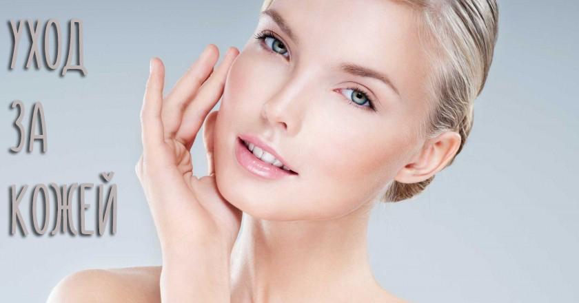 Уход за кожей лица – советы косметолога